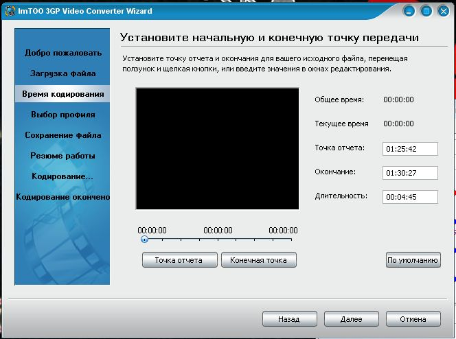 3gp video converter 3 start end